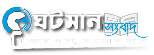 Bangla News ঘটমান সংবাদ
